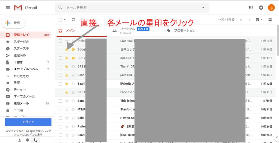 Gmail 画面 ログイン時 Web版 重要 スター Google チェックボックス PC版 個別 内容 開封 本文 メール スター