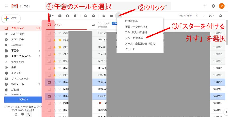 Gmail 画面 ログイン時 Web版 重要 スター Google チェックボックス PC版 個別 内容 開封 本文 メール スター 選択 方法 まとめて