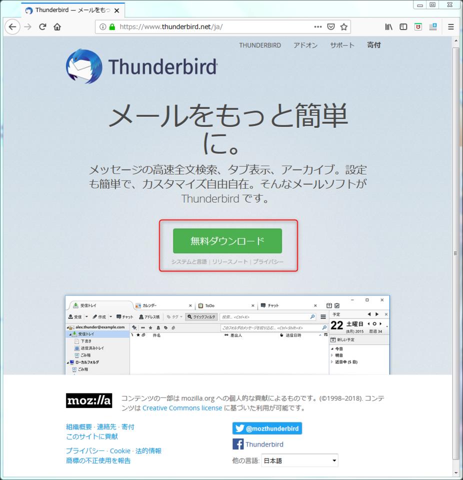 Thunderbird①