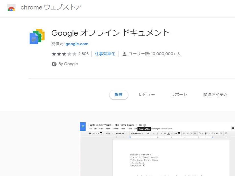 Google オフラインドキュメント 拡張機能