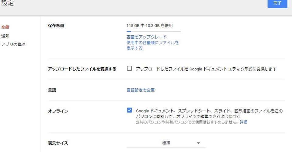 Googleドライブ 設定