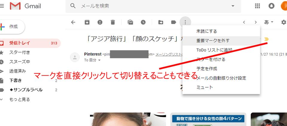 Gmail 仕分け 優先トレイ 設定 画面 重要 自動 スマホ iPhone 起動