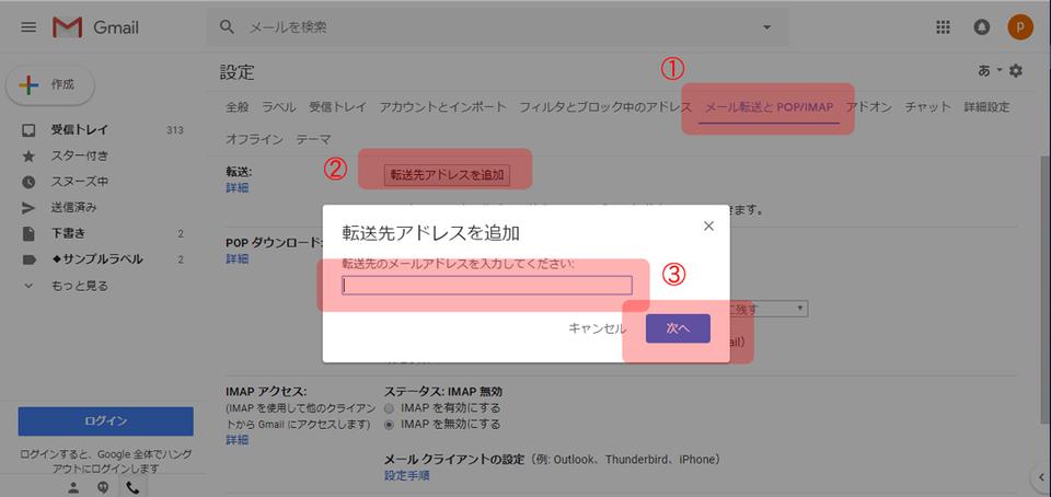 Gmail 共有 重要 受信 送信 他 仕分け 自動 スマホ iPhone 起動 IOT 便利 ソフト 簡単 転送