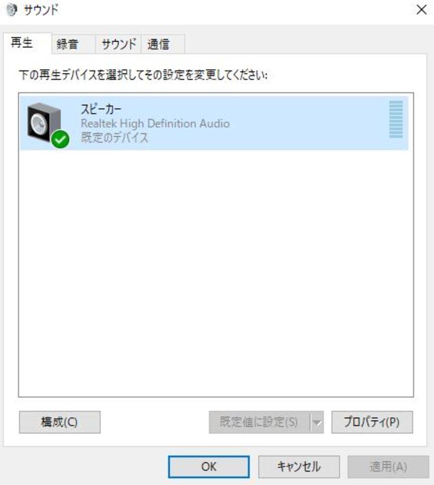 ステレオ ミキサー windows10