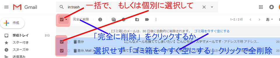 Gmail 削除 全件 すべて メール 方法 パソコン トラブル スマホ 重い アイフォン 全件選択