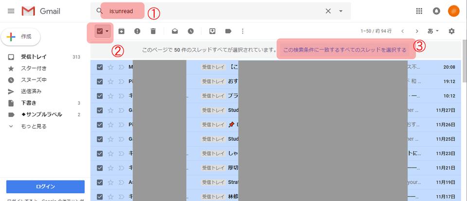 Gmail 一括 検索 全削除 全 削除 全検索 unread 未読 条件 検索