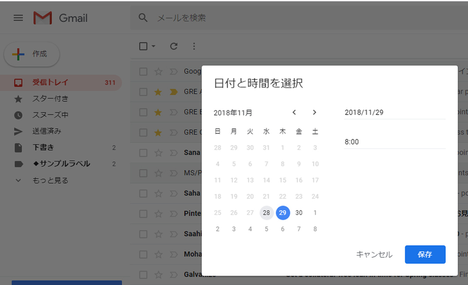 Gmail スヌーズ 通知 受信 メール PC スマホ 設定 取消 確認