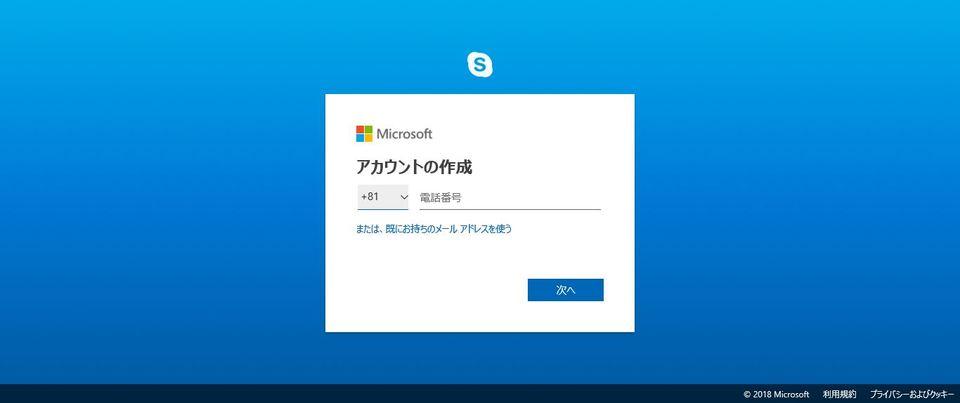 skype id メール アドレス