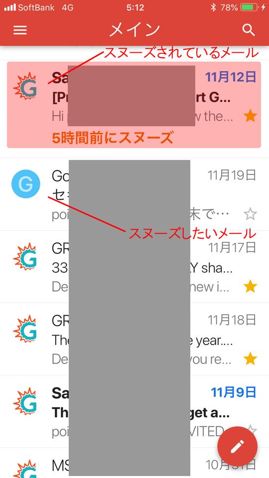 Gmail スヌーズ 通知 受信 メール PC スマホ 設定 取消 確認 アプリ
