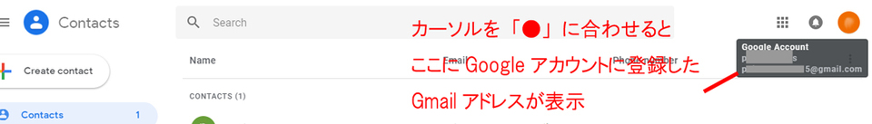 PC Gmail アドレス 既読 一括 まとめて 連絡帳 Google アドレス 一覧 連絡先