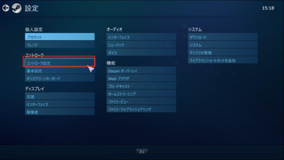 PS4 接続 コントローラー steam 設定
