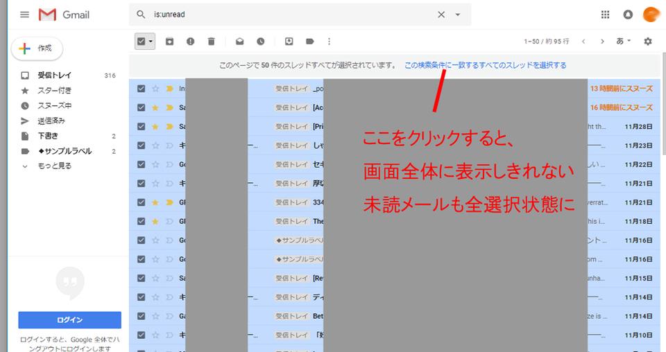 Gmail 既読 未読 設定 一括 一覧 スヌーズ 1通
