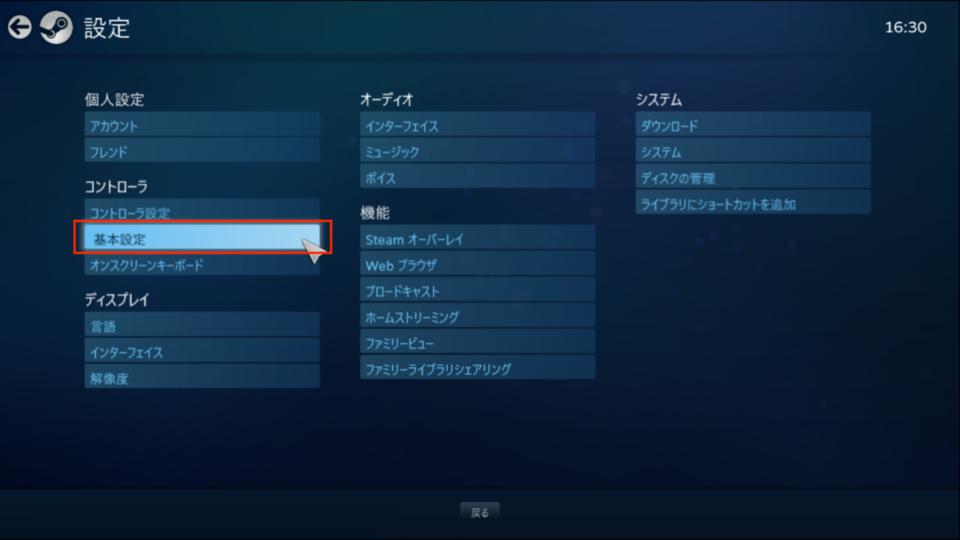 PS4 十字キー 認識 設定 PC コントローラ