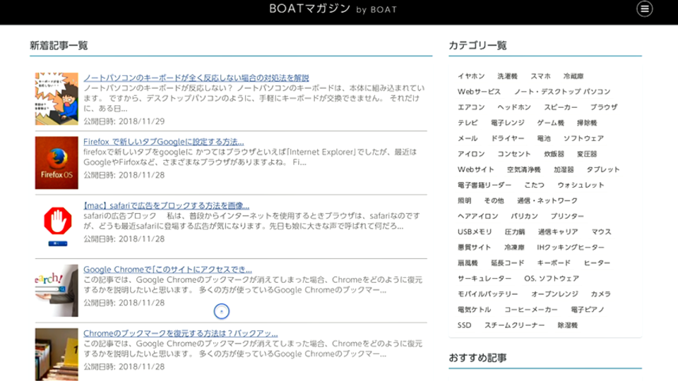スイッチ bought-boat