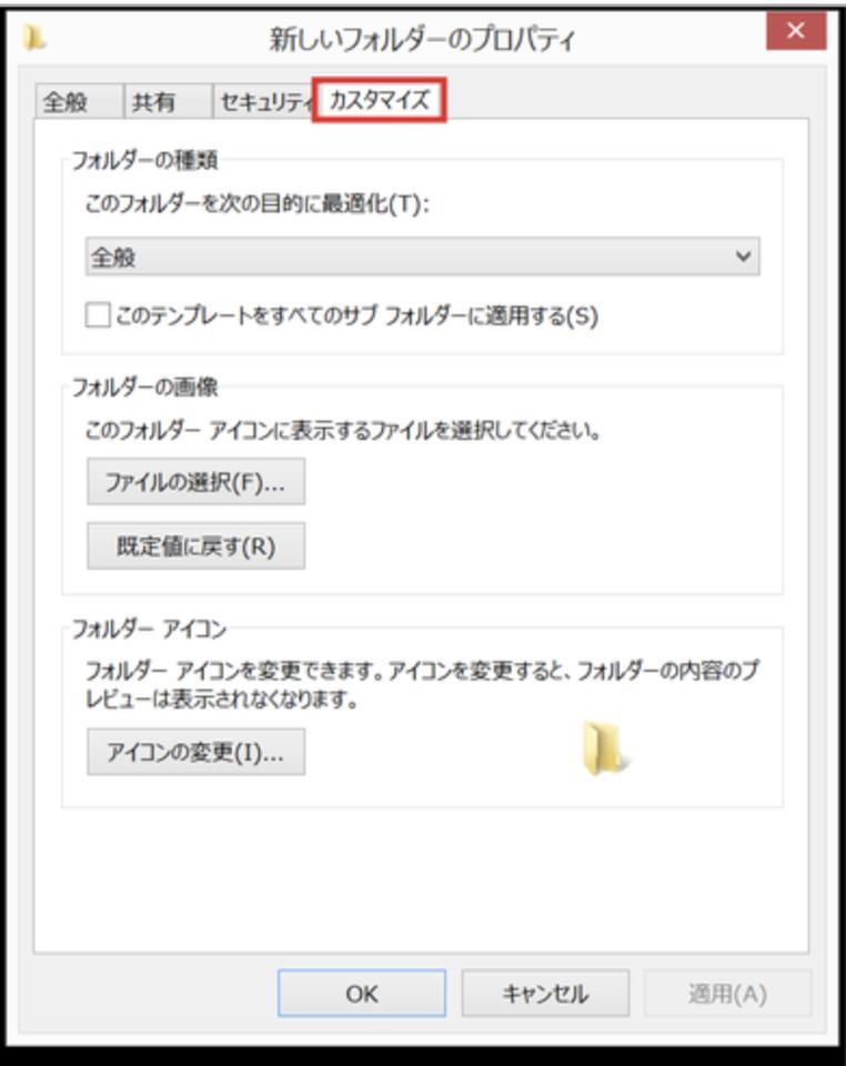 エクセル アイコン 変更