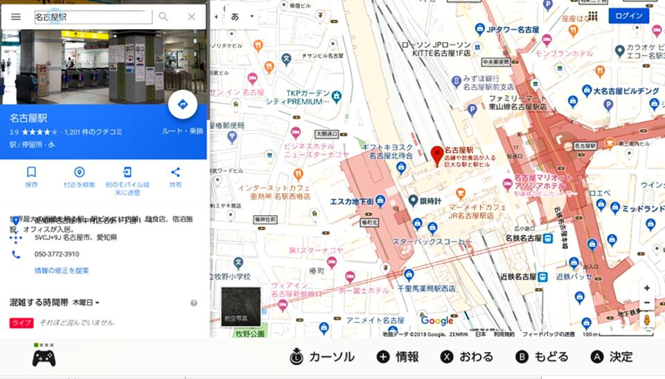 スイッチ googleマップ