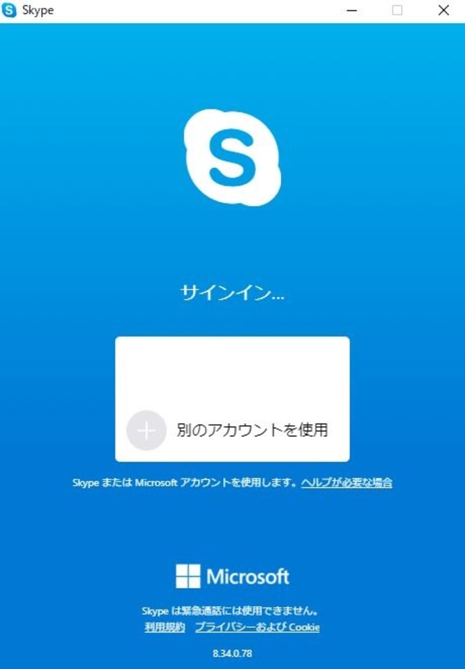skype 接続 中