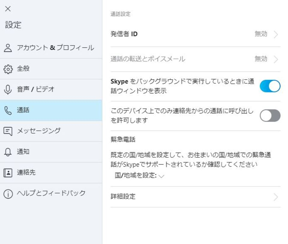 skype 自動 応答