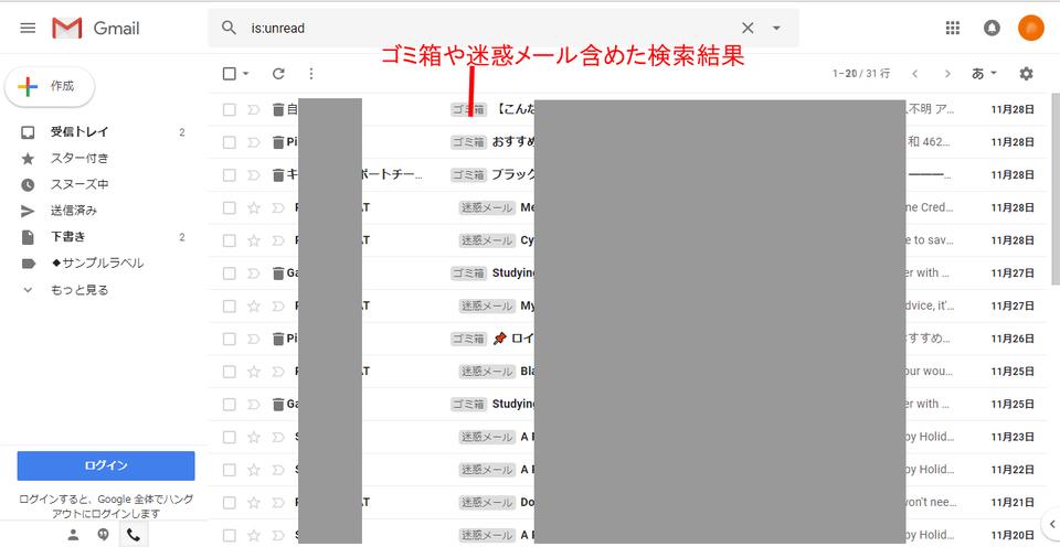 Gmail 未読 検索 受信 メール PC スマホ