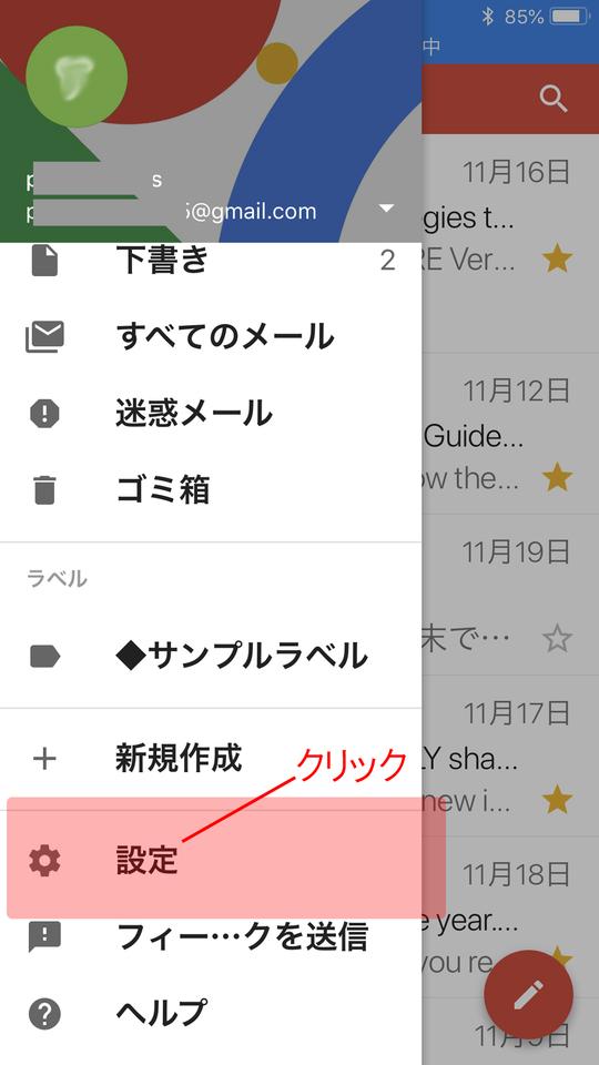 Gmail 設定 確認 アドレス 1通 スマホ アンドロイド