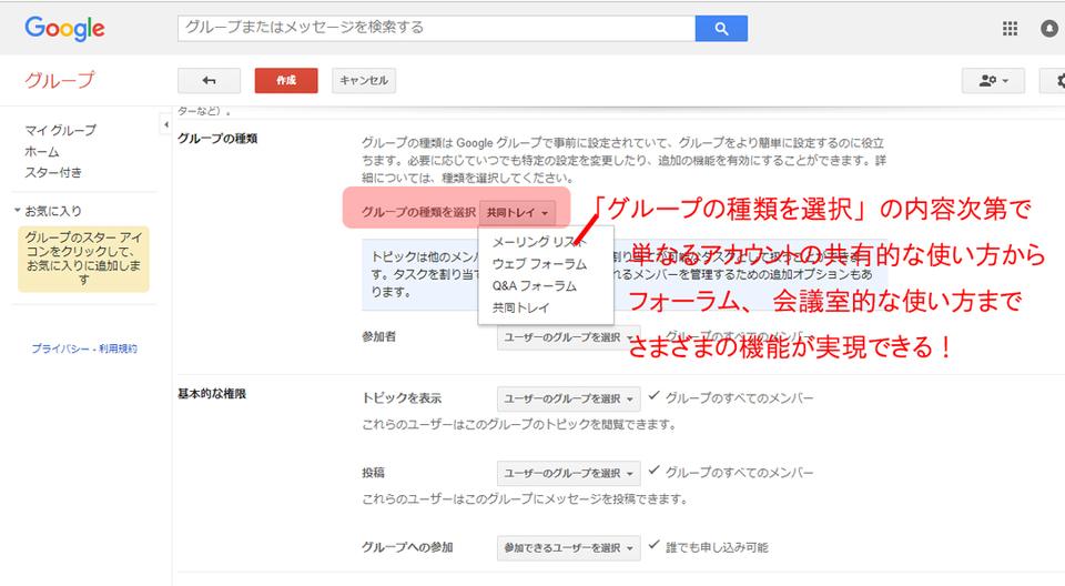 Gmail 設定 Google グループ 一斉 スマホ アンドロイド メール アドレス フォーラム