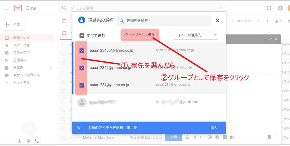 Gmail 設定 Google 連絡帳 一斉 スマホ アンドロイド メール アドレス CC BCC TO