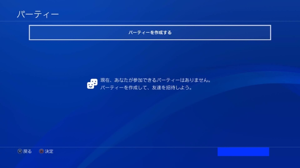 PS4 ボイスチャット オフ 手順