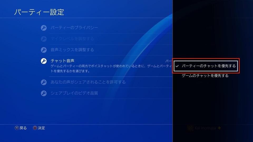 PS4 ボイスチャット オフ 手順 メンバー以外