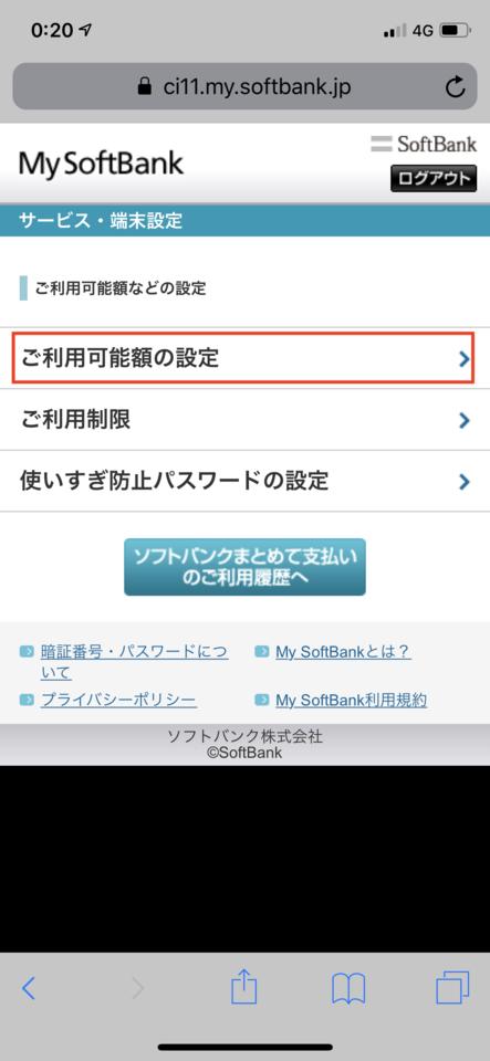 ソフトバンク まとめ て 支払い 限度 額 0 円