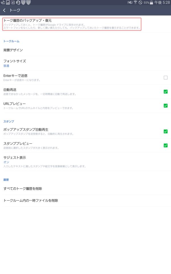 トーク履歴②