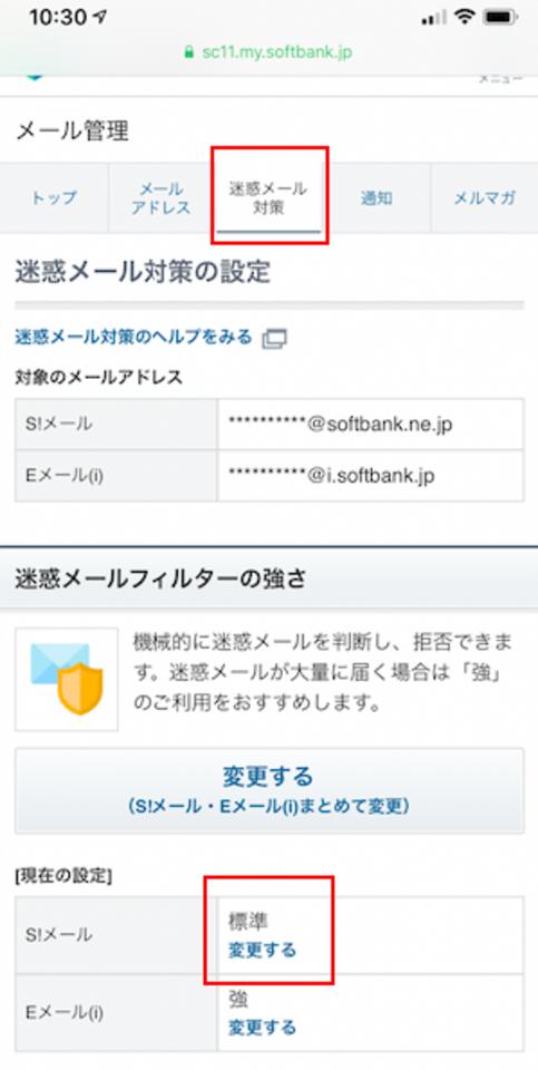 sms 届か ない ソフトバンク