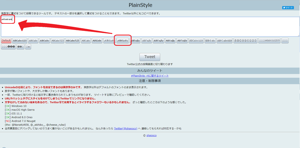 twitter フォント