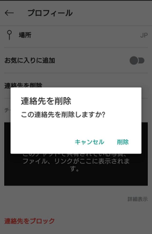 skype 連絡 先 削除