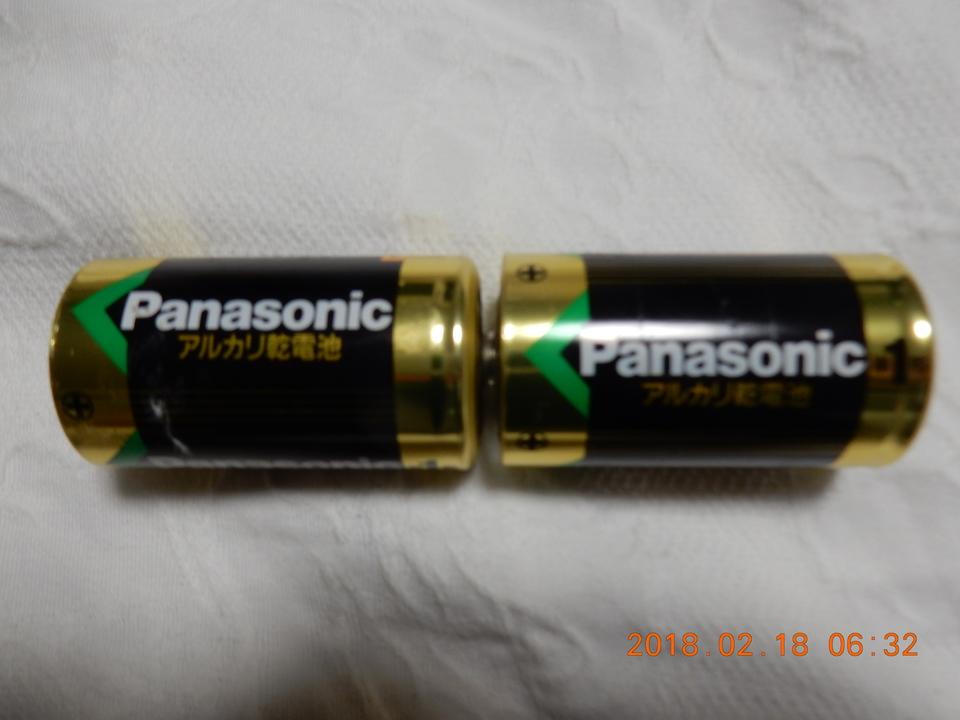 アルカリ電池を直列につなぐ