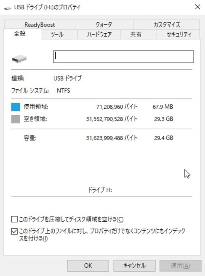 USBメモリの書き込みが禁止