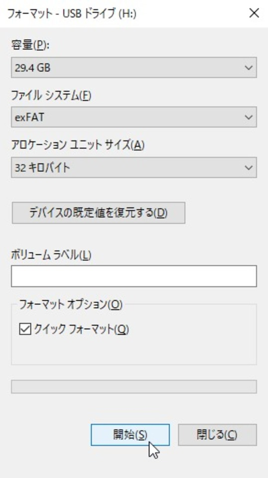 USBメモリの書き込みが禁止2