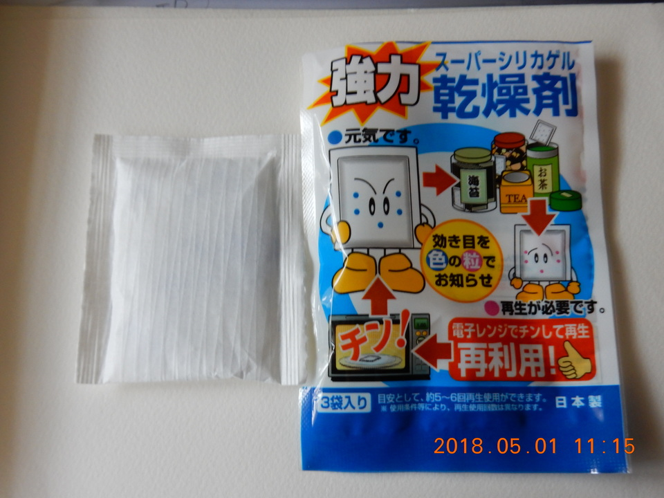 10g入りの少量シリカゲル:不動化学の製品