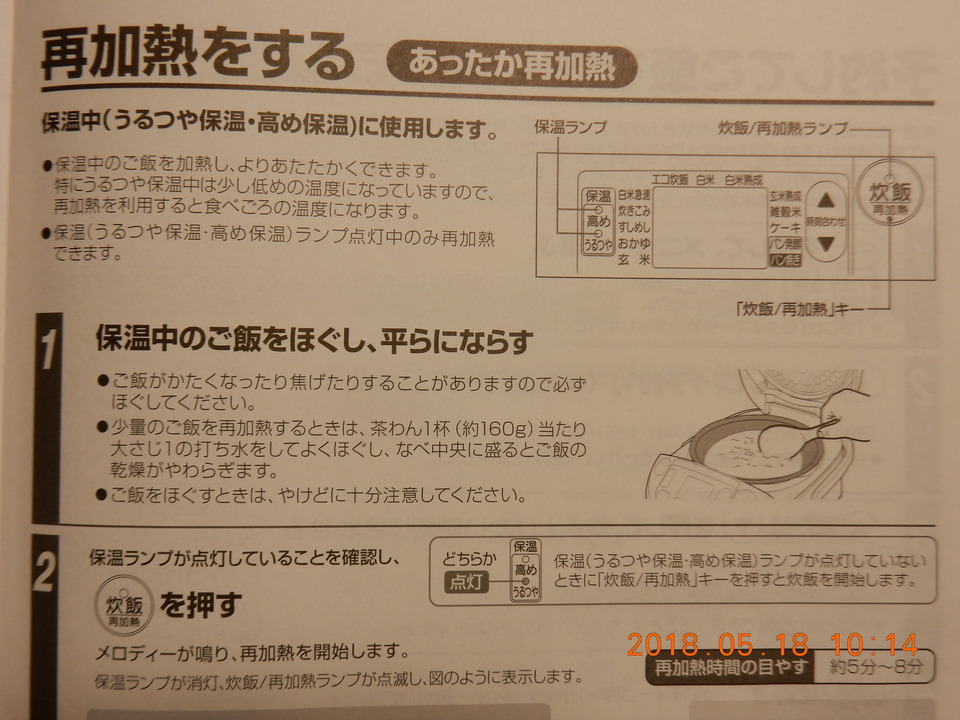 再加熱の記述(象印の取扱説明書から)