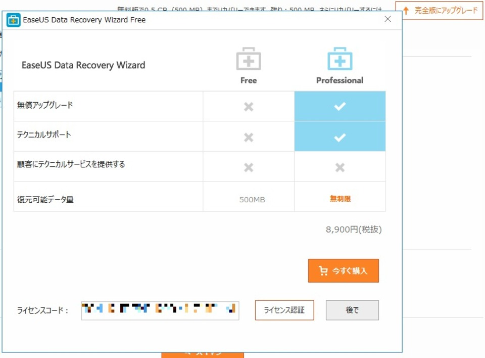 easeus data recovery wizard ライセンス コード 評判 使い方