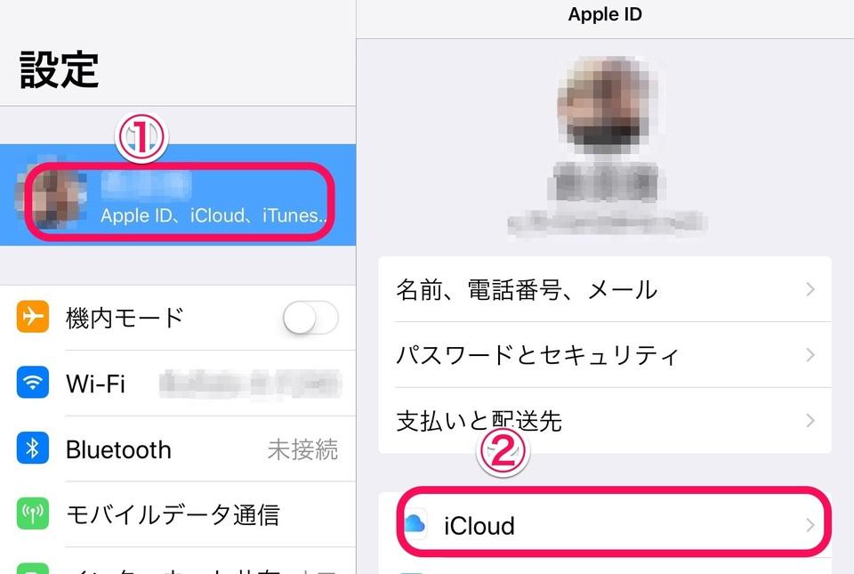 バックアップ iphone