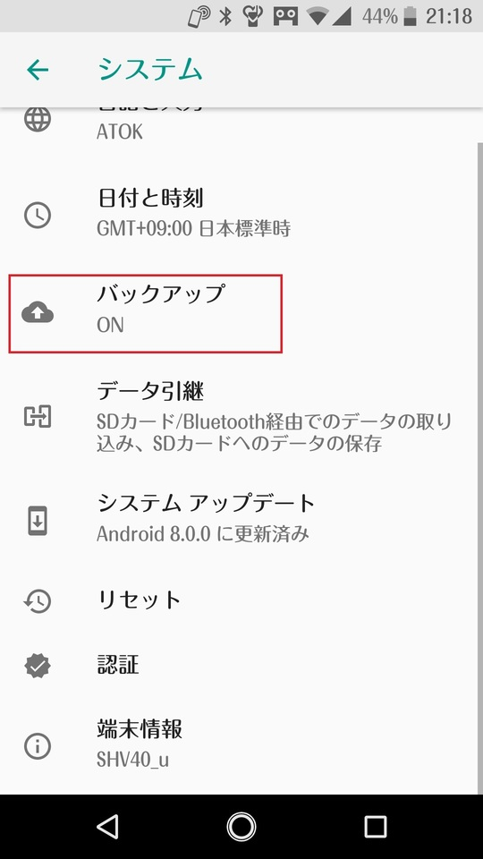Android 初期化
