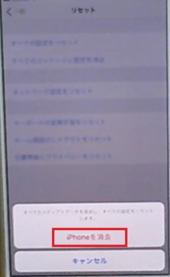 iPhone 初期化