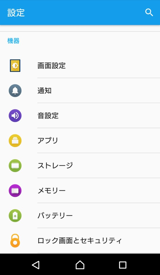 android ストレージ