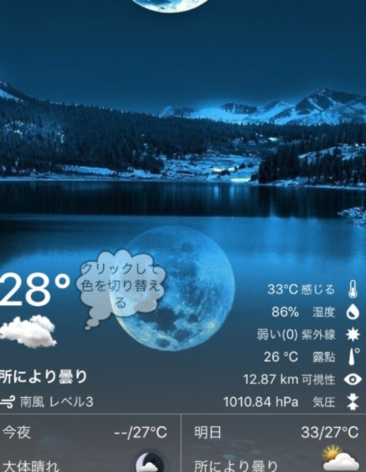 iphone 温度 計