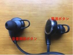 QCY-QY8 Shunsuke03