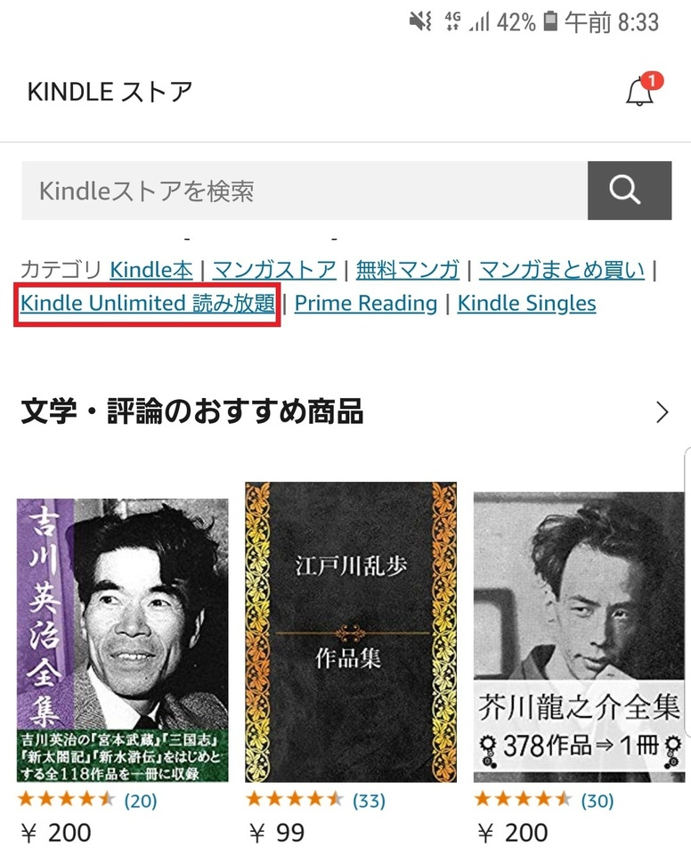 kindle unlimited 検索