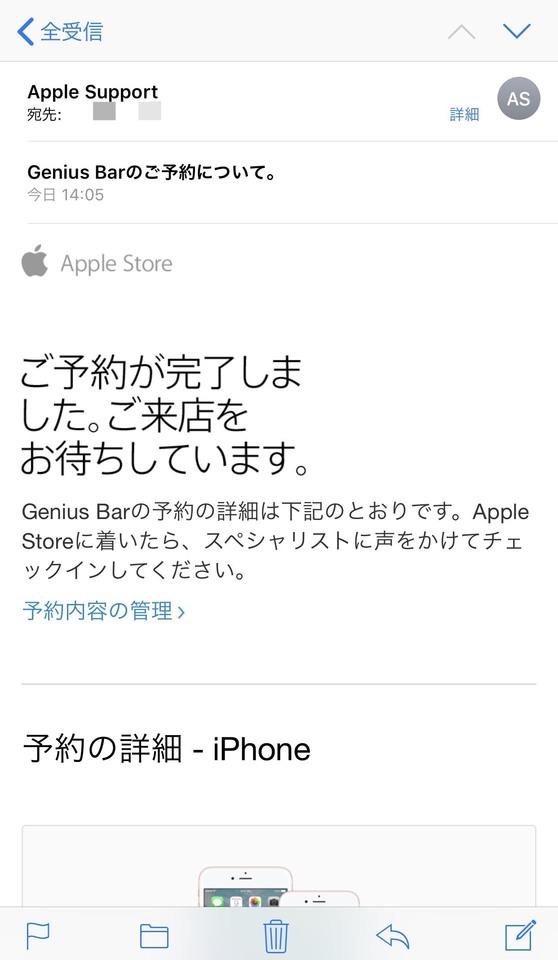 iPhone イヤホン 交換