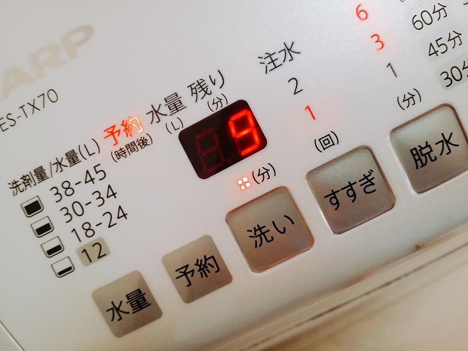 洗濯 機 予約
