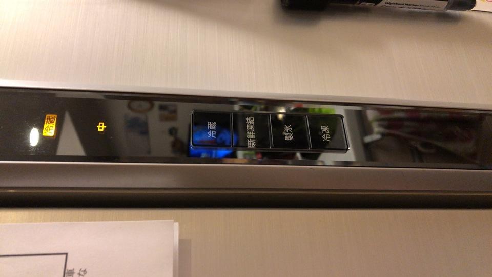 冷蔵庫 コントロールパネル