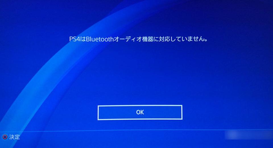 ps4 イヤホン bluetooth